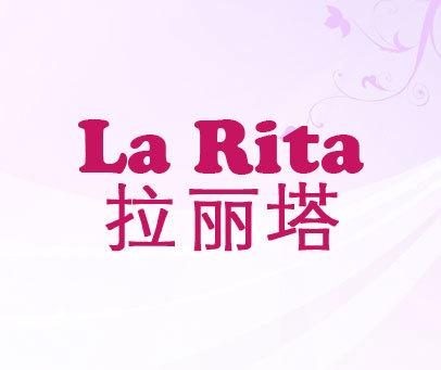 拉丽塔-LA RITA