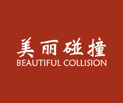美丽碰撞-BEAUTIFUL COLLISION