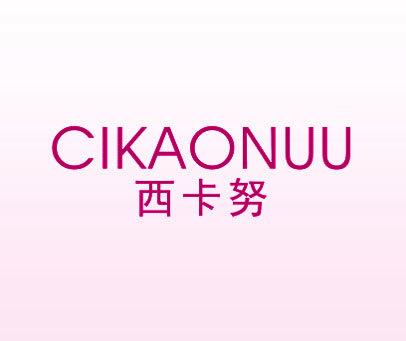西卡努-CIKAONUU