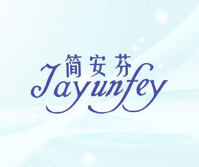 简安芬-JAYUNFEY