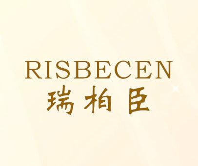 瑞柏臣-RISBECEN