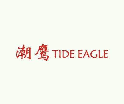 潮鹰-TIDE-EAGLE