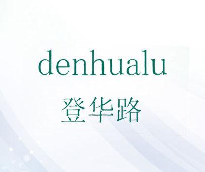 登华路-DENHUALU
