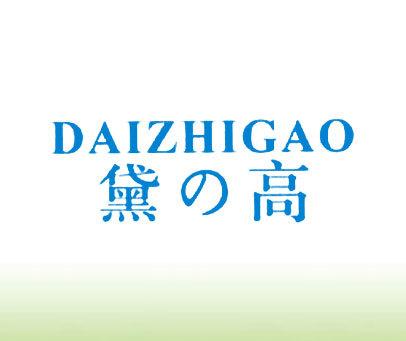 黛高-DAIZHIGAO