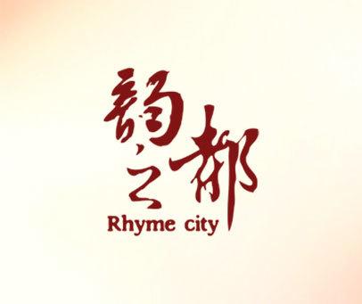 韵之都-RHYME CITY