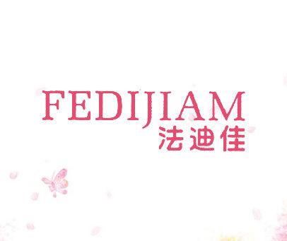 法迪佳-FEDIJIAM