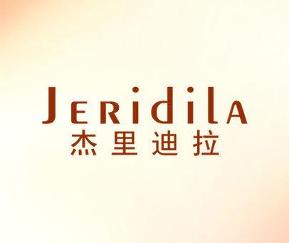 杰里迪拉-JERIDILA