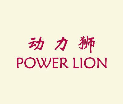 动力狮-POWER-LION