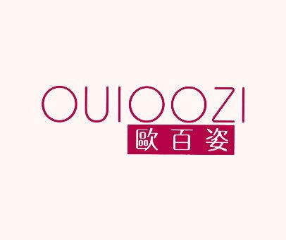 欧百姿-OUIOOZI