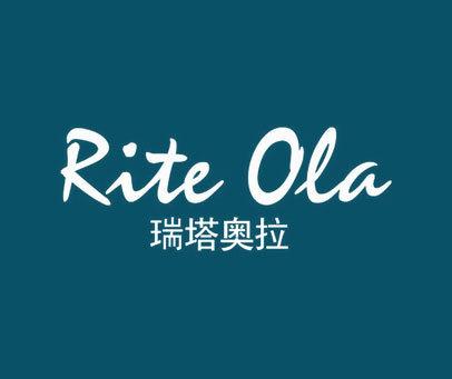 瑞塔奥-RITE OLA