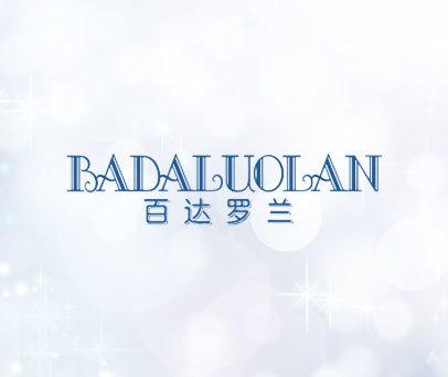 百达罗兰-BADALUOLAN