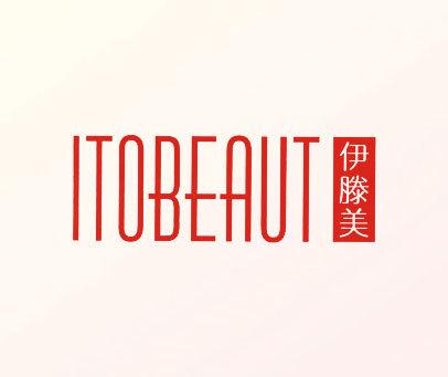 伊滕美-ITOBEAUT