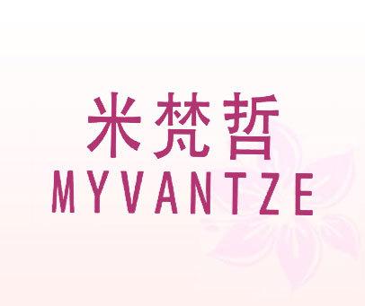 米梵哲-MYVANTZE