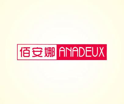 佰安娜-ANADEUX