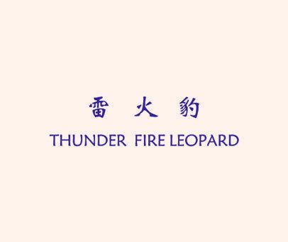 雷火豹-THUNDER FIRE LEOPARD