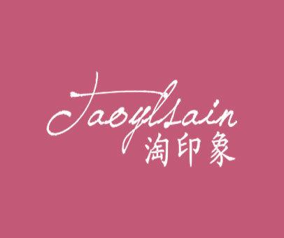 淘印象-TAOYLSAIN