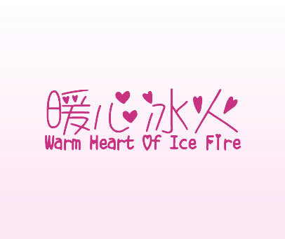 暖心冰火-WARM-HEART-OF-ICE-FIRE