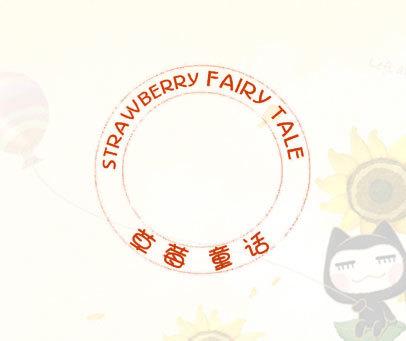 草莓童话-STRAWBERRY FAIRY TALE