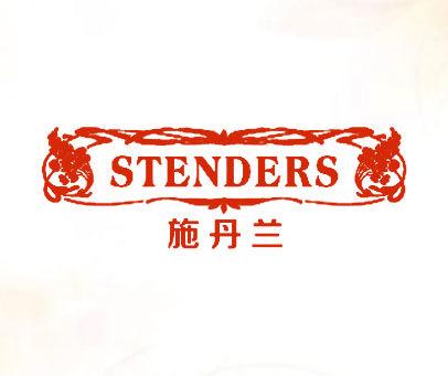 施丹兰-STENDERS