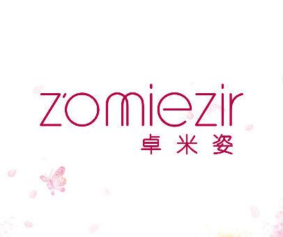卓米姿-ZOMIEZIR