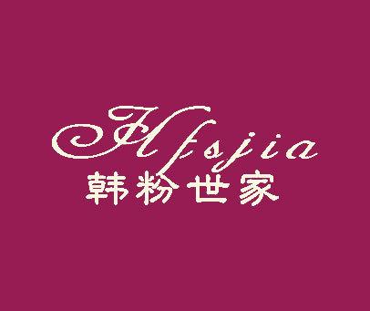 韩粉世家-HFSJIA