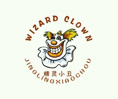 精灵小丑-WIZARD-CLOWN