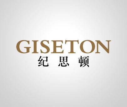 纪思顿-GISETON