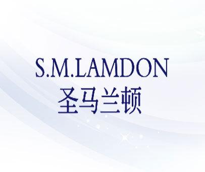 圣马兰顿-S.M.LAMDON