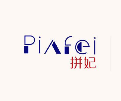 拼妃-PIAFEI