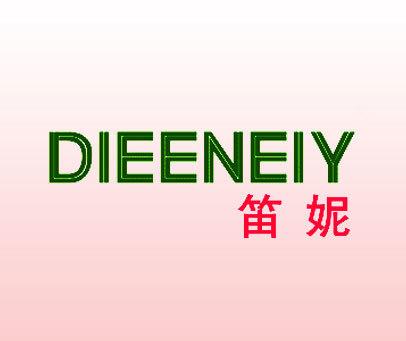 笛妮-DIEENEIY
