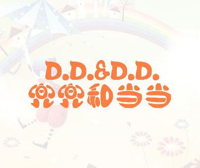 兜兜和当当-D.D.&.D.D.