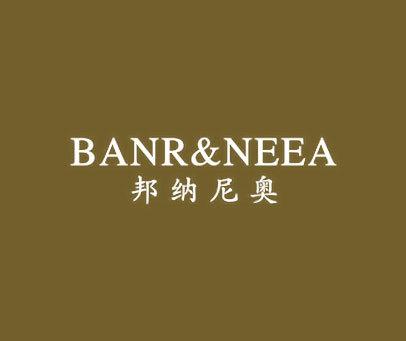 邦纳尼奥-BANR&NEEA