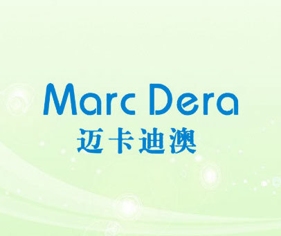 迈卡迪澳-MARC-DERA
