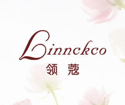 领蔲-LINNCKCO