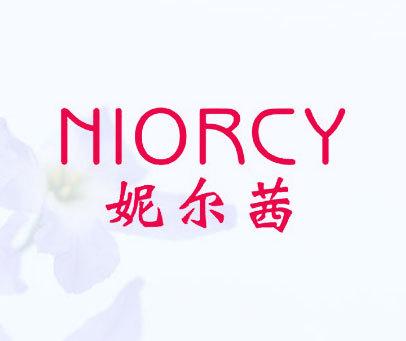 妮尔茜-NIORCY