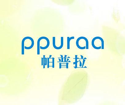 帕普拉-PPURAA
