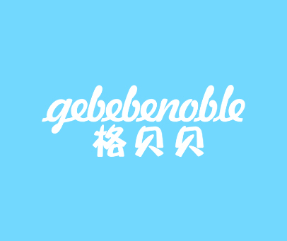 格贝贝-GEBEBENOBLE