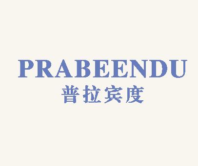普拉宾度-PRABEEND
