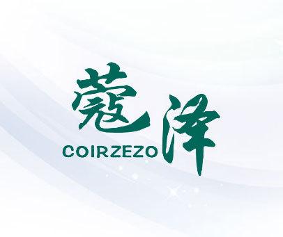 蔻泽-COIRZEZO
