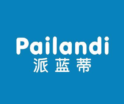 派蓝蒂-PAILANDI