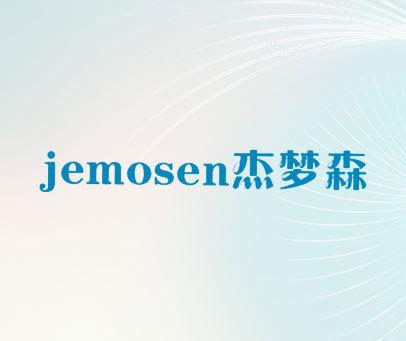 杰梦森-JEMOSEN