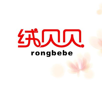 绒贝贝-RONGBEBE