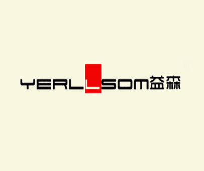 益森-YERLLSOM