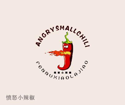 愤怒小辣椒-ANGRYSMALLCHILI-FENNUXIAOLAJIAO