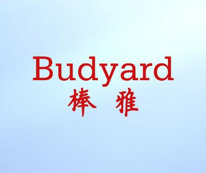 棒雅-BUDYARD