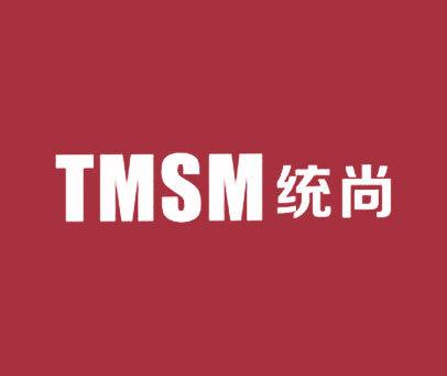 统尚-TMSM