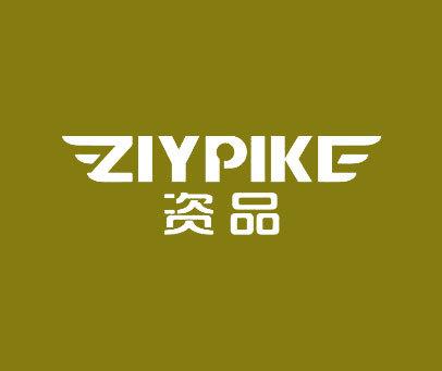 资品-ZIYPIKE