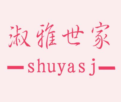 淑雅世家-SHUYASJ