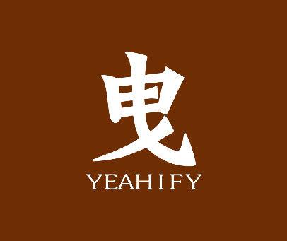曳-YEAHIFY