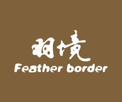 羽境-FEATHER-BORDER